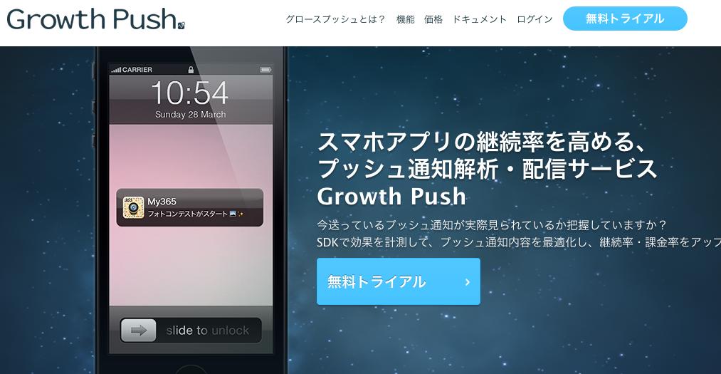 プッシュ通知送信管理・解析サービス。iOS, Android, cocos2d-x, unity, Adobe AIRに対応!   Growth Push